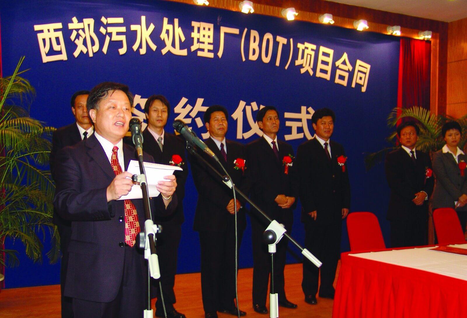 2005年陕西西郊污水厂BOT签约仪式.jpg